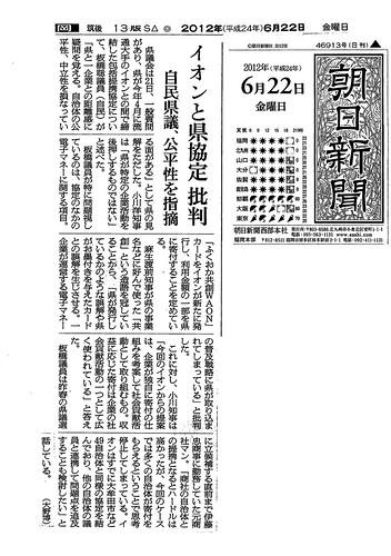 20120622朝日新聞
