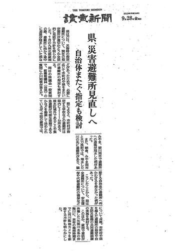 20120928読売新聞一般質問記事